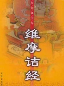 维摩诘经(上册)